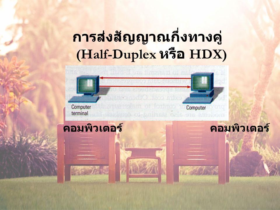 การส่งสัญญาณกึ่งทางคู่ (Half-Duplex หรือ HDX) คอมพิวเตอร์