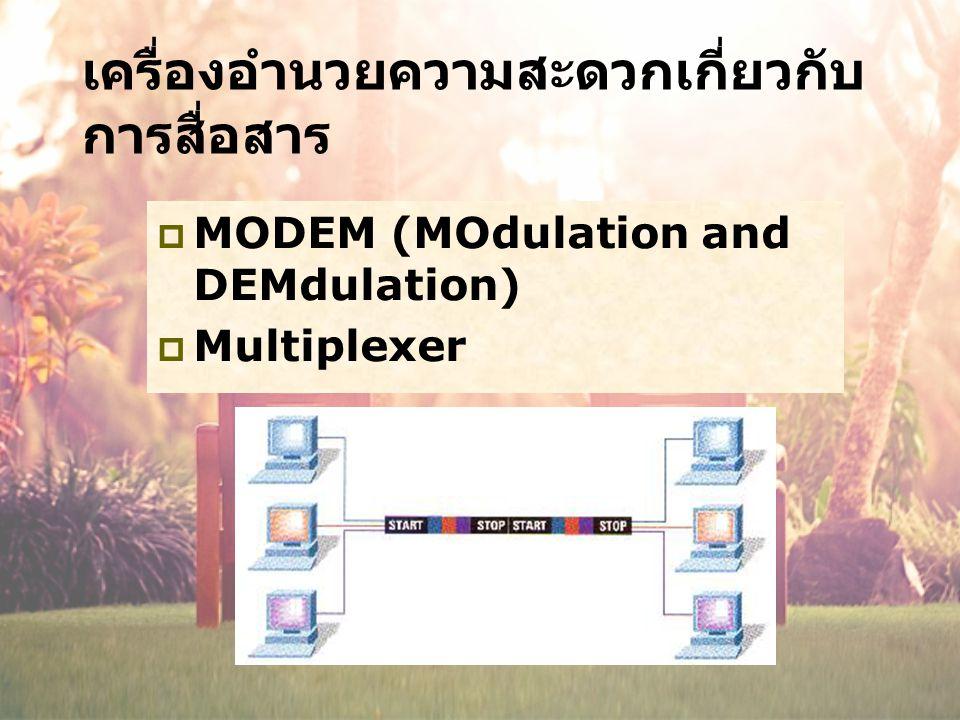 เครื่องอำนวยความสะดวกเกี่ยวกับ การสื่อสาร  MODEM (MOdulation and DEMdulation)  Multiplexer