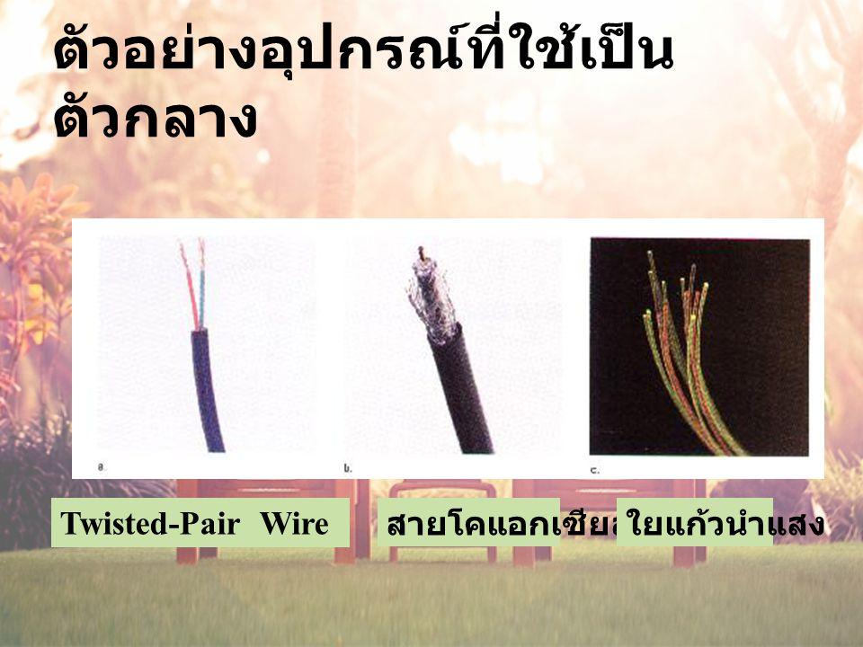 ตัวอย่างอุปกรณ์ที่ใช้เป็น ตัวกลาง Twisted-Pair Wire สายโคแอกเซียลใยแก้วนำแสง
