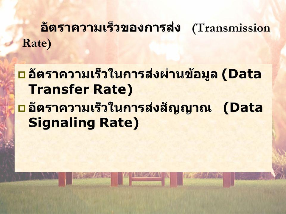 อัตราความเร็วของการส่ง (Transmission Rate)  อัตราความเร็วในการส่งผ่านข้อมูล (Data Transfer Rate)  อัตราความเร็วในการส่งสัญญาณ (Data Signaling Rate)