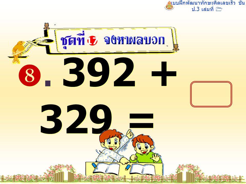แบบฝึกพัฒนาทักษะคิดเลขเร็ว ชั้น ป.3 เล่มที่ 1 . 392 + 329 = 17