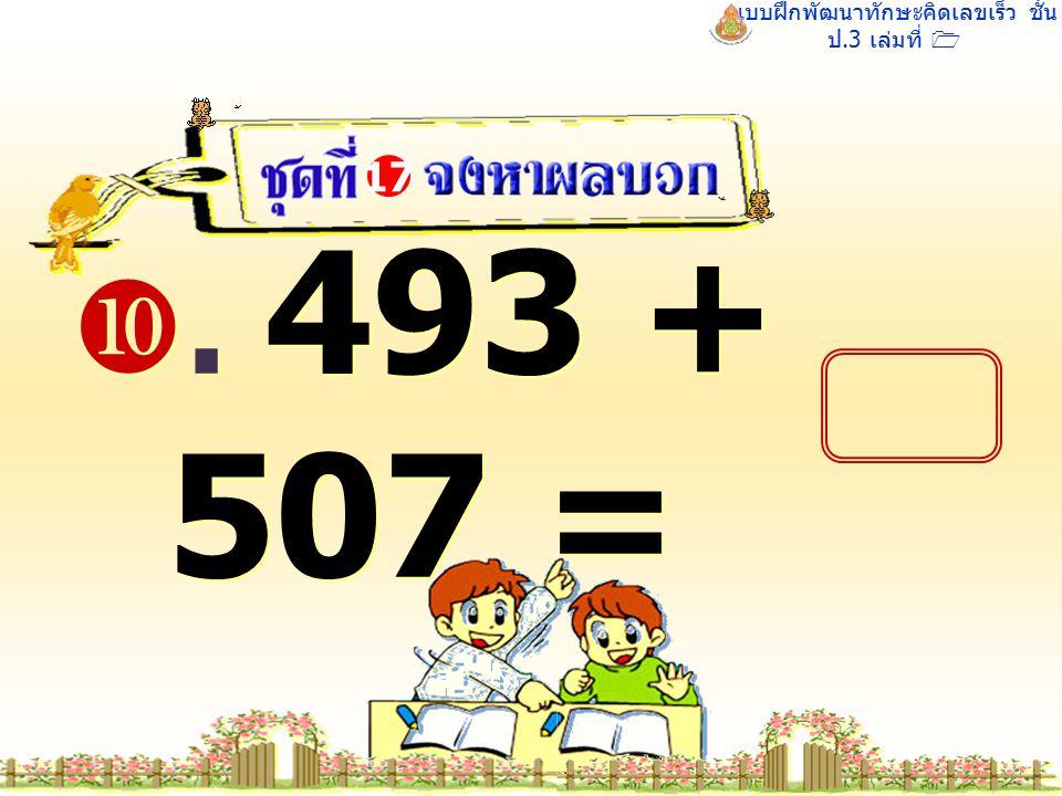 แบบฝึกพัฒนาทักษะคิดเลขเร็ว ชั้น ป.3 เล่มที่ 1 . 493 + 507 = 17