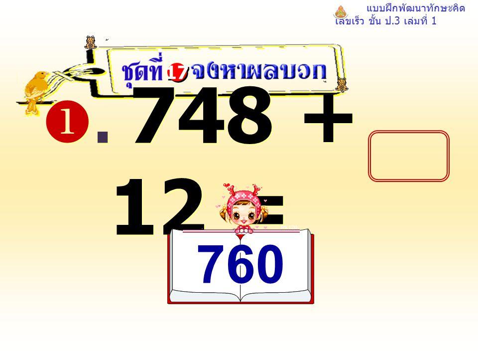 แบบฝึกพัฒนาทักษะคิด เลขเร็ว ชั้น ป.3 เล่มที่ 1 . 748 + 12 = 17 760 760
