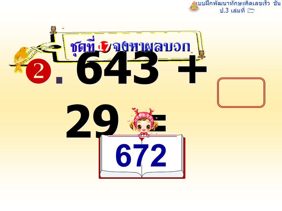 แบบฝึกพัฒนาทักษะคิดเลขเร็ว ชั้น ป.3 เล่มที่ 1 . 643 + 29 = 17 672 672