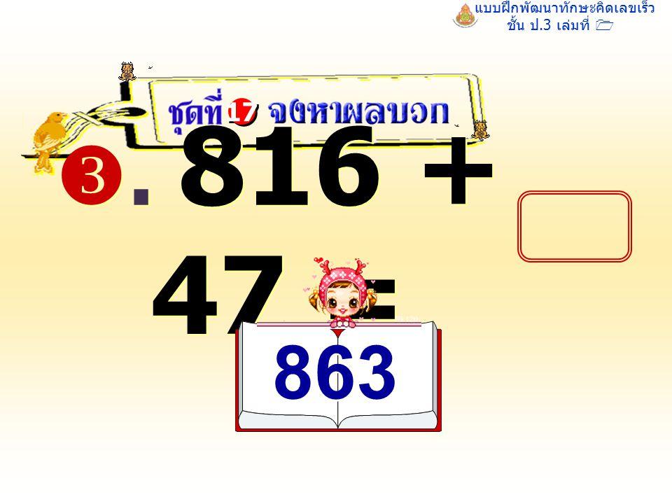 แบบฝึกพัฒนาทักษะคิดเลขเร็ว ชั้น ป.3 เล่มที่ 1 . 816 + 47 = 17 863 863