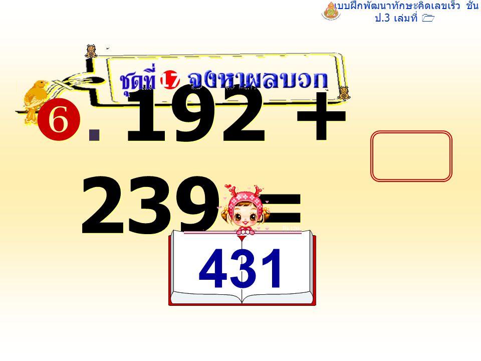 แบบฝึกพัฒนาทักษะคิดเลขเร็ว ชั้น ป.3 เล่มที่ 1 . 192 + 239 = 17 431 431