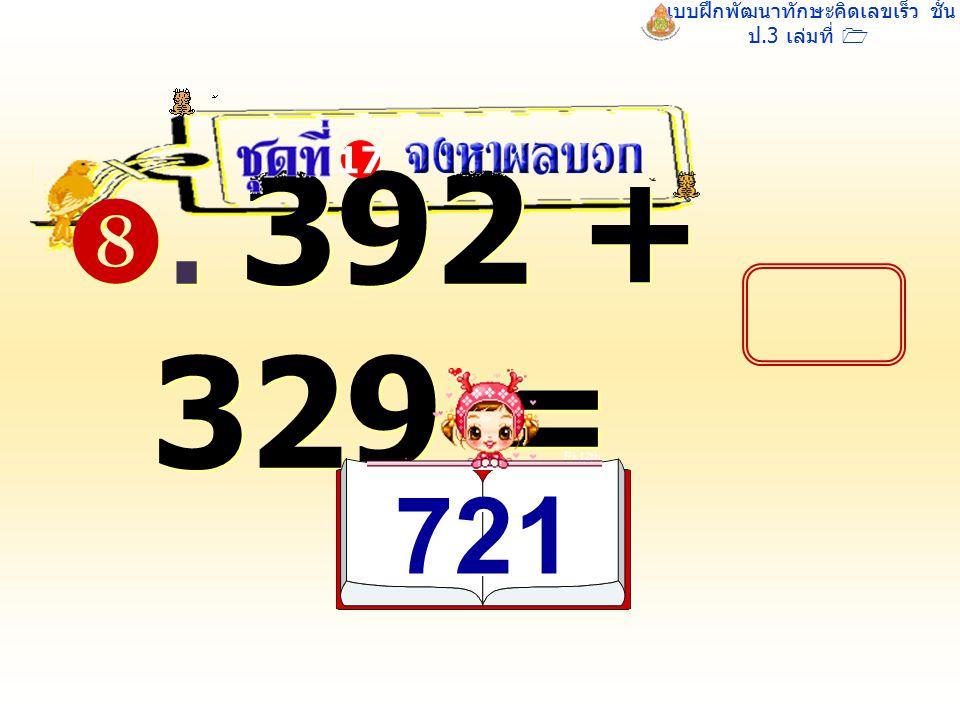 แบบฝึกพัฒนาทักษะคิดเลขเร็ว ชั้น ป.3 เล่มที่ 1 . 392 + 329 = 17 721 721
