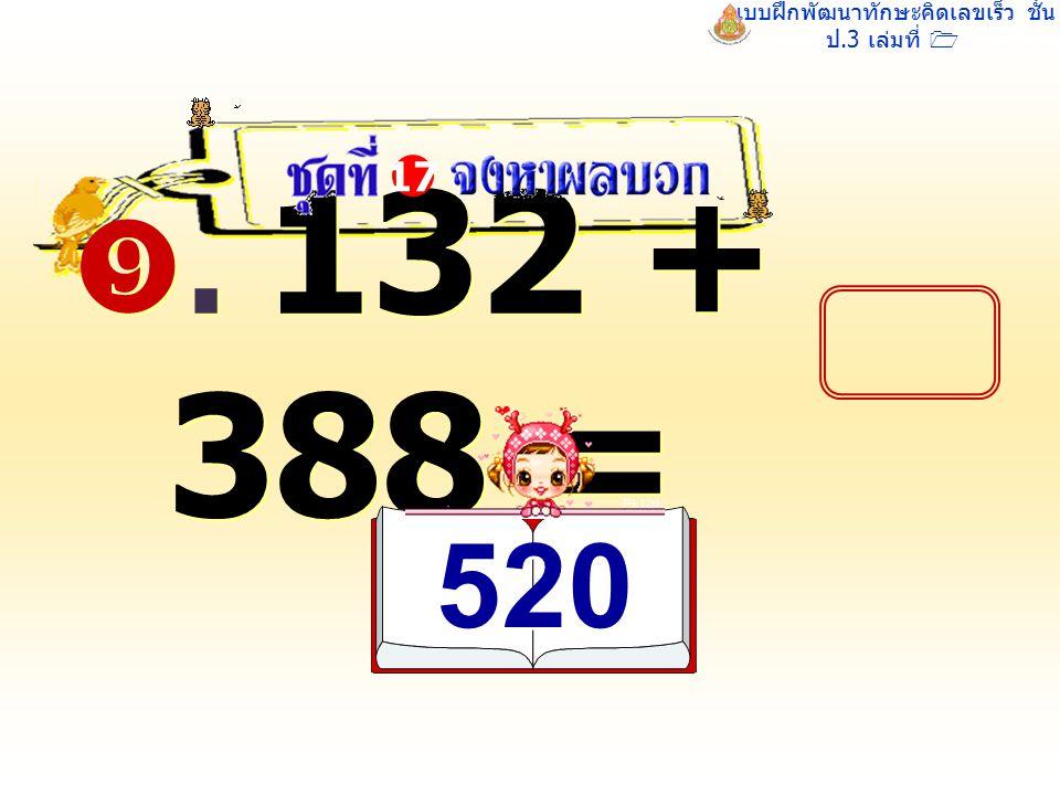 แบบฝึกพัฒนาทักษะคิดเลขเร็ว ชั้น ป.3 เล่มที่ 1 . 132 + 388 = 17 520 520
