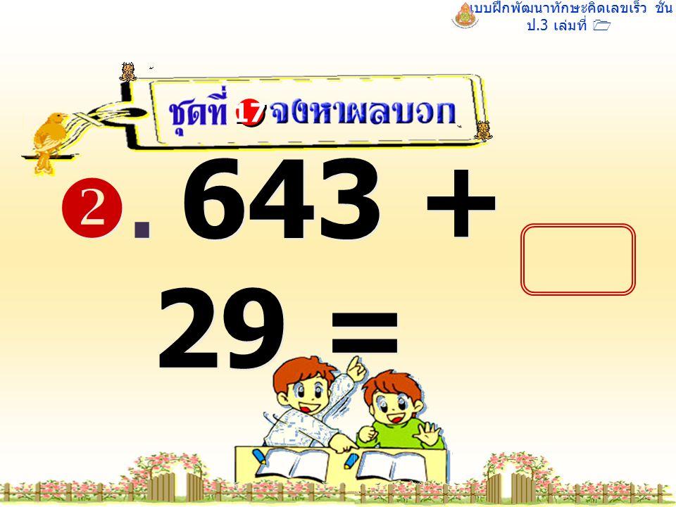แบบฝึกพัฒนาทักษะคิดเลขเร็ว ชั้น ป.3 เล่มที่ 1 . 643 + 29 = 17