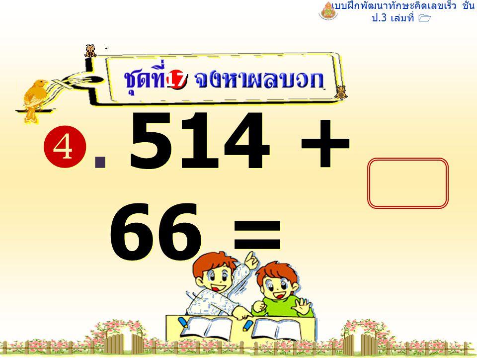 แบบฝึกพัฒนาทักษะคิดเลขเร็ว ชั้น ป.3 เล่มที่ 1 . 514 + 66 = 17