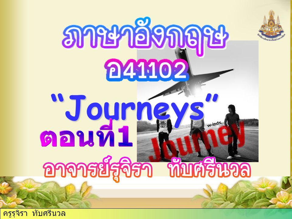 ครูรุจิรา ทับศรีนวล Journeys
