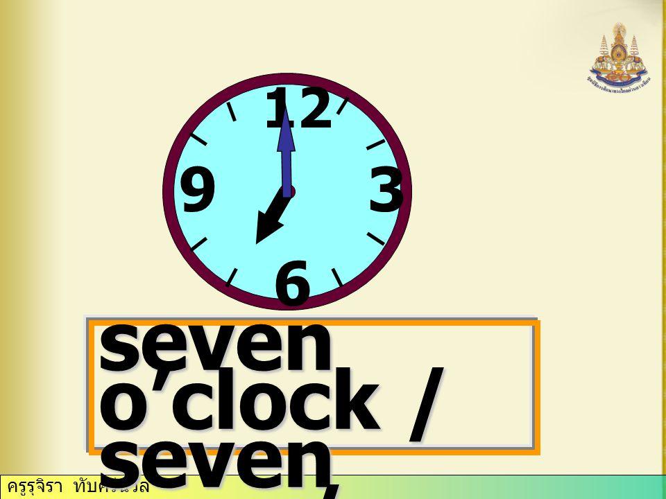 ครูรุจิรา ทับศรีนวล 12 3 6 9 11 p.m.=eleven o'clock at night