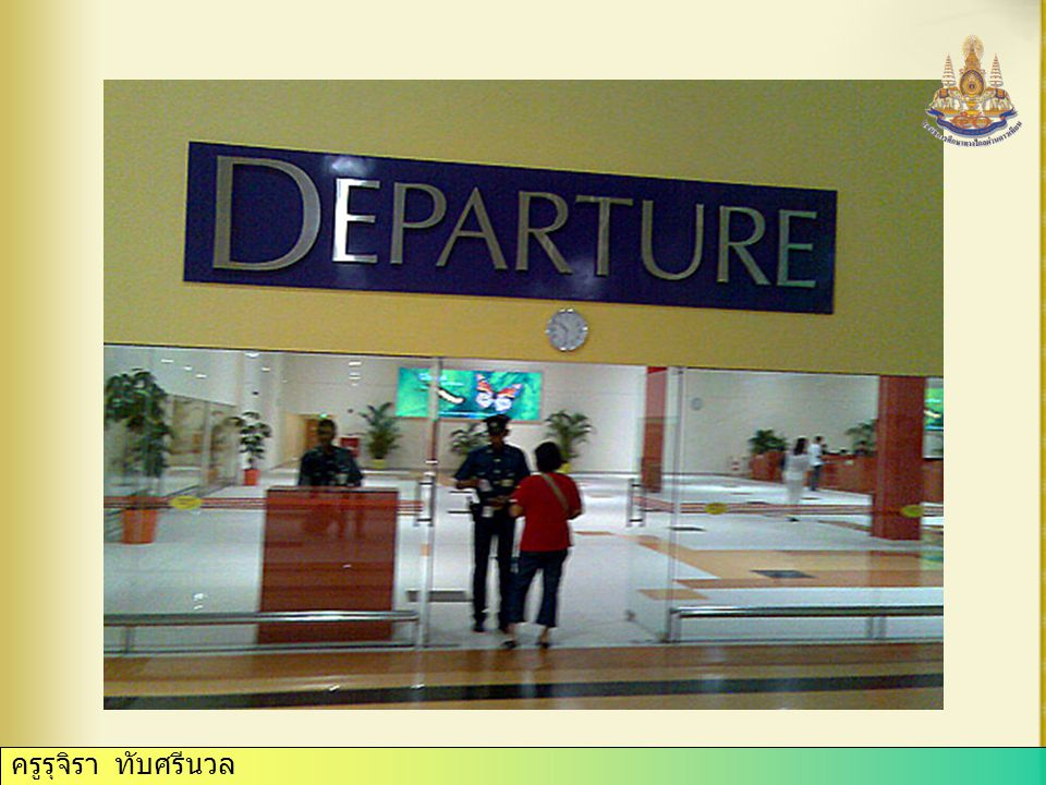 depart ure an act of leaving, going away, esp. when starting a journey ครูรุจิรา ทับศรีนวล