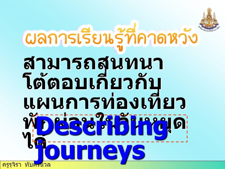 """journeys"""