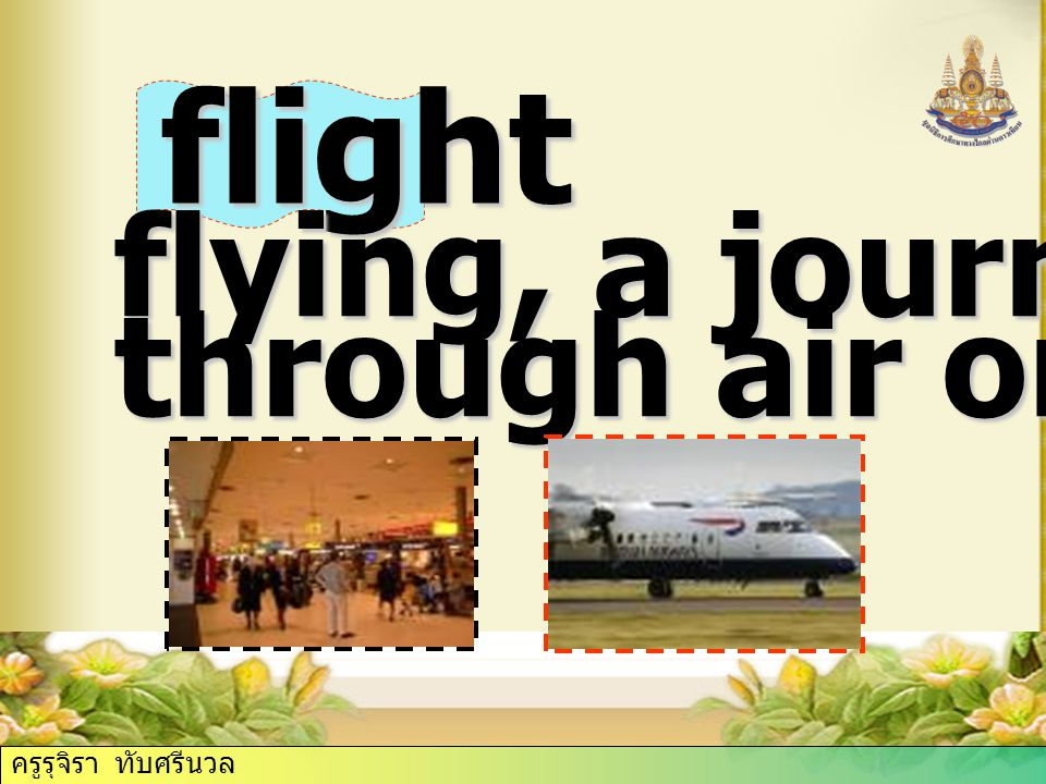 flight flying, a journey through air or space ครูรุจิรา ทับศรีนวล