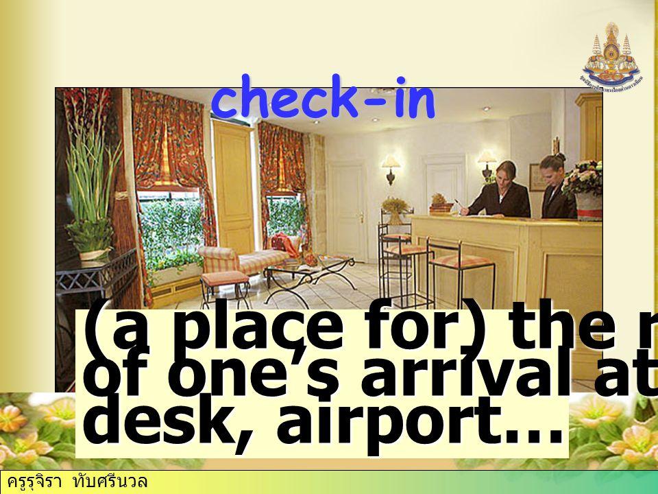 Heathrow airport ครูรุจิรา ทับศรีนวล