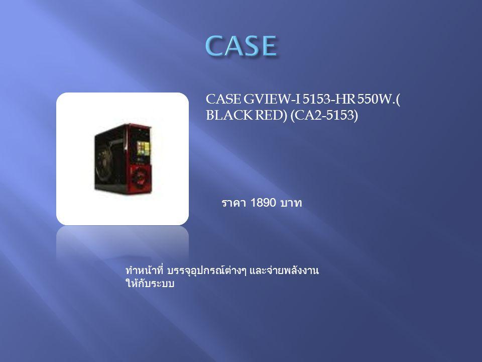 CASE GVIEW-I 5153-HR 550W.( BLACK RED) (CA2-5153) ทำหน้าที่ บรรจุอุปกรณ์ต่างๆ และจ่ายพลังงาน ให้กับระบบ ราคา 1890 บาท