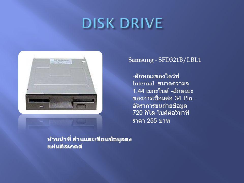 Samsung - SFD321B/LBL1 - ลักษณะของไดว์ฟ Internal - ขนาดความจุ 1.44 เมกะไบต์ - ลักษณะ ของการเชื่อมต่อ 34 Pin - อัตราการขนถ่ายข้อมูล 720 กิโล - ไบต์ต่อว