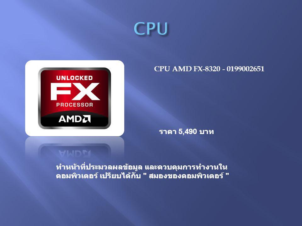 CPU AMD FX-8320 - 0199002651 ราคา 5,490 บาท ทำหน้าที่ประมวลผลข้อมูล และควบคุมการทำงานใน คอมพิวเตอร์ เปรียบได้กับ