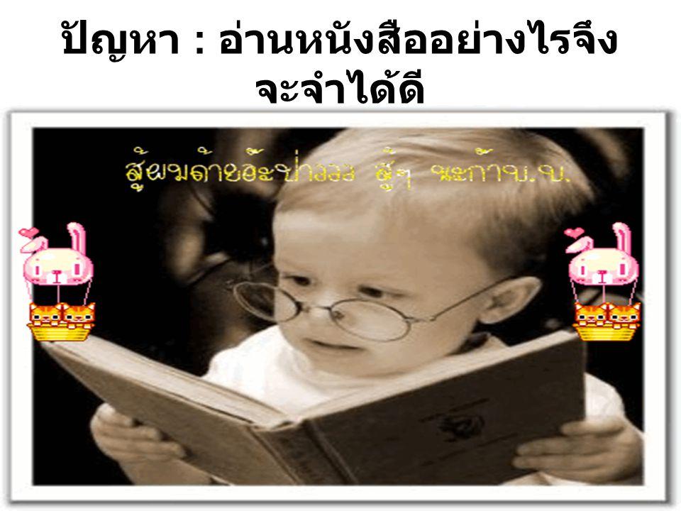 ปัญหา : อ่านหนังสืออย่างไรจึง จะจำได้ดี