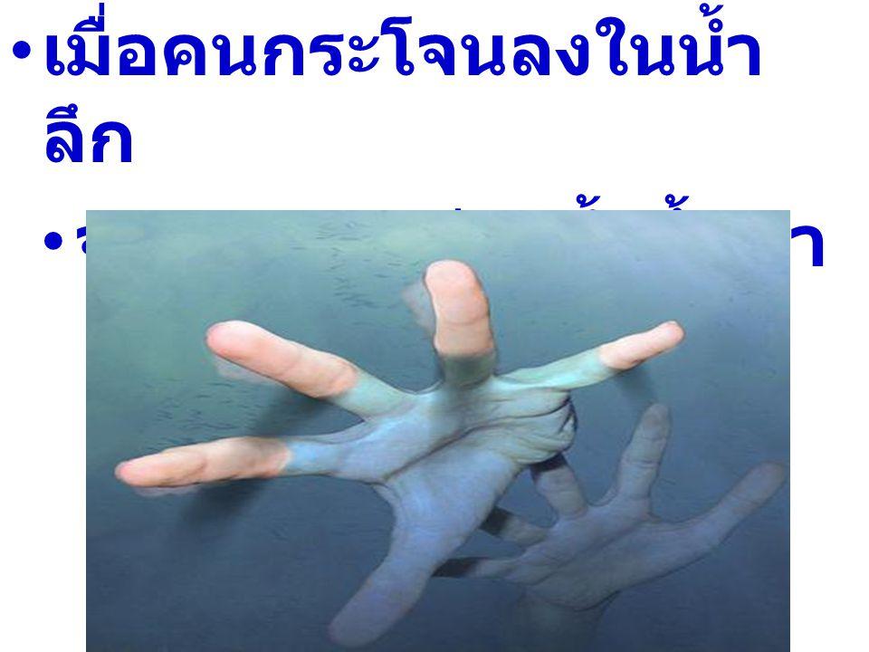 เมื่อคนกระโจนลงในน้ำ ลึก จะพยายามว่ายน้ำขึ้นมา
