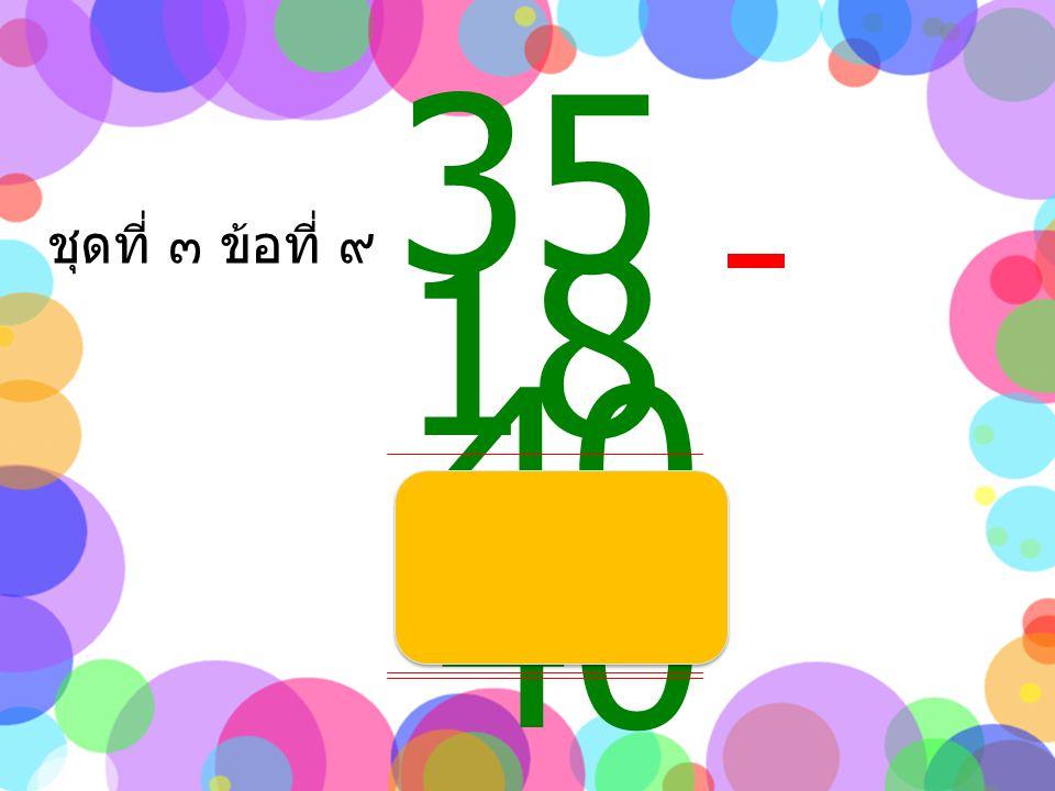 ชุดที่ ๓ ข้อที่ ๘ 42 30 15 10