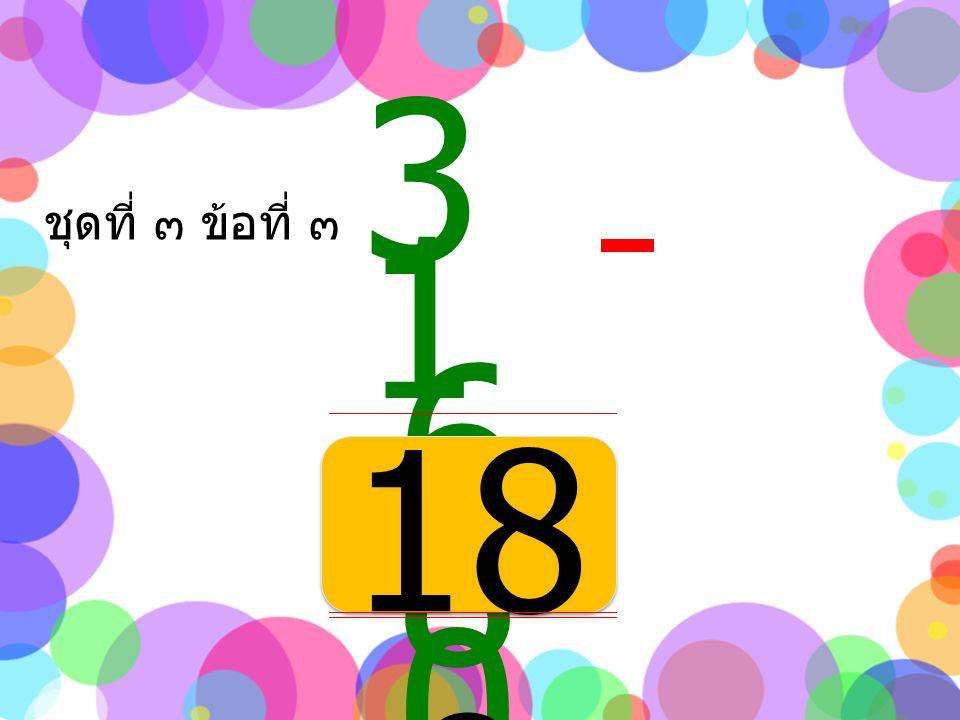ชุดที่ ๓ ข้อที่ ๒ 380380 290290 90
