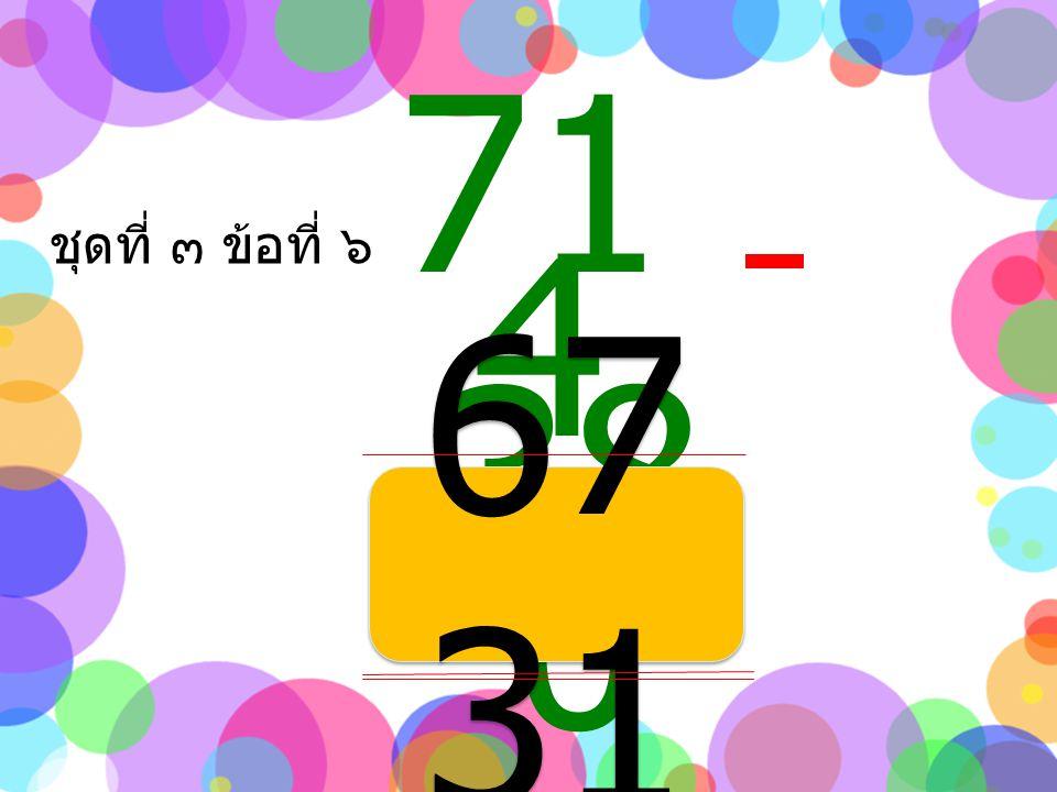 ชุดที่ ๓ ข้อที่ ๕ 38 40 670670 31 70