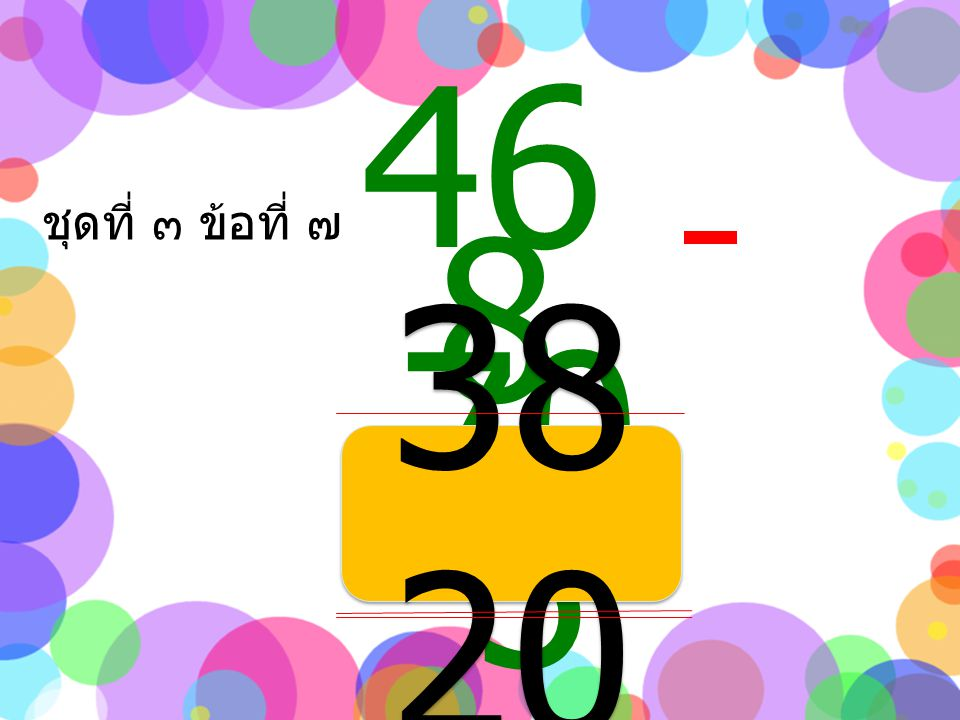ชุดที่ ๓ ข้อที่ ๖ 71 38 407407 67 31
