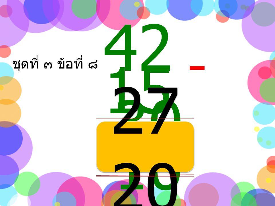 ชุดที่ ๓ ข้อที่ ๗ 46 70 850850 38 20