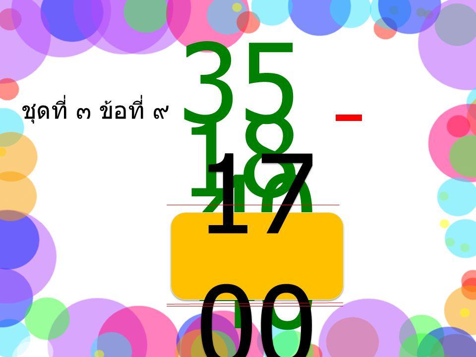 ชุดที่ ๓ ข้อที่ ๘ 42 30 15 10 27 20