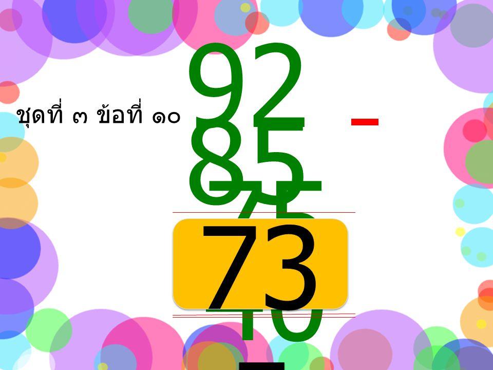 ชุดที่ ๓ ข้อที่ ๙ 35 40 18 40 17 00