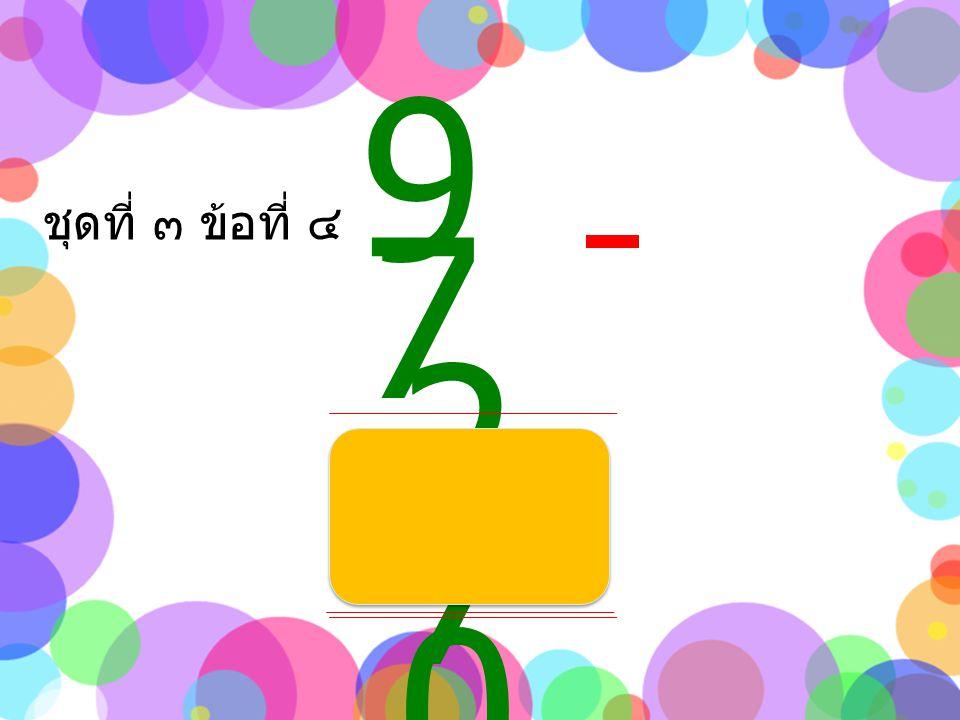 ชุดที่ ๓ ข้อที่ ๓ 360360 180180