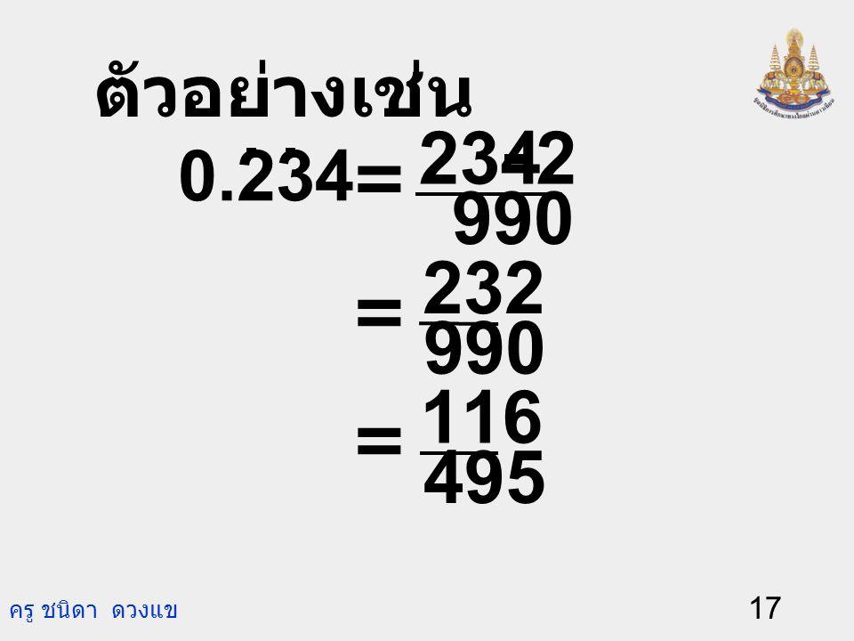ครู ชนิดา ดวงแข 16 ตัวเศษ หาได้จากผลต่างของจำนวนที่ อยู่หลังทศนิยม ลบจำนวนที่ไม่ซ้ำ ตัวส่วน ประกอบด้วย 9 และ 0 จำนวน 9 เท่ากับจำนวนเลขโดดที่ซ้ำ จำนวน 0 เท่ากับจำนวนเลขโดดที่ไม่ซ้ำ