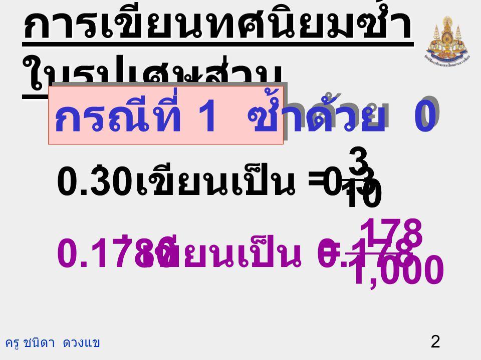 ครู ชนิดา ดวงแข 12 สมการ (3) ลบด้วยสมการ (2) จะได้ 100,000 N - 100 N = 285513 - 285 99900 N = 285228..