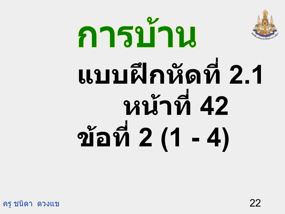 ครู ชนิดา ดวงแข 21 3) 0.537.990 5537 - = = 990 532 4) 0.5614.