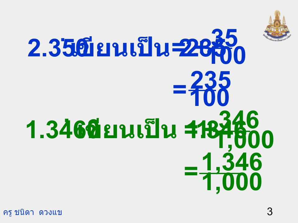2 การเขียนทศนิยมซ้ำ ในรูปเศษส่วน กรณีที่ 1 ซ้ำด้วย 0 10 3 = เขียนเป็น 0.3 0.30. 0.1780. 1,000 178 = เขียนเป็น 0.178