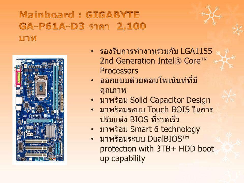รองรับการทำงานร่วมกับ LGA1155 2nd Generation Intel® Core™ Processors ออกแบบด้วยคอมโพเน้นท์ที่มี คุณภาพ มาพร้อม Solid Capacitor Design มาพร้อมระบบ Touch BOIS ในการ ปรับแต่ง BIOS ที่รวดเร็ว มาพร้อม Smart 6 technology มาพร้อมระบบ DualBIOS™ protection with 3TB+ HDD boot up capability