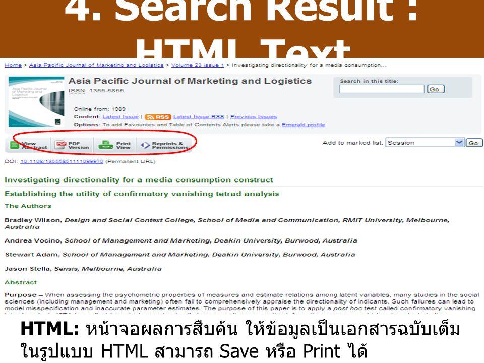 4. Search Result : HTML Text HTML: หน้าจอผลการสืบค้น ให้ข้อมูลเป็นเอกสารฉบับเต็ม ในรูปแบบ HTML สามารถ Save หรือ Print ได้