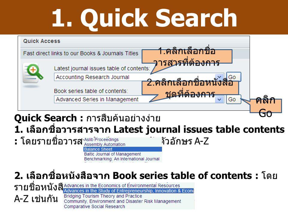 1. Quick Search Quick Search : การสืบค้นอย่างง่าย 1. เลือกชื่อวารสารจาก Latest journal issues table contents : โดยรายชื่อวารสารจัดเรียงตามลำดับตัวอักษ