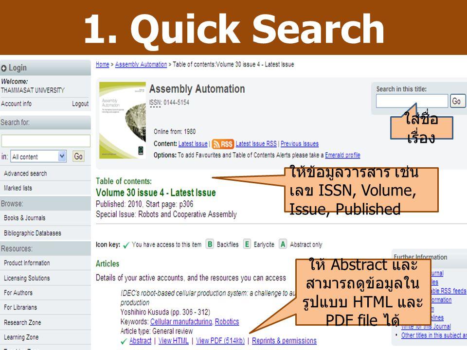 1. Quick Search ใส่ชื่อ เรื่อง ให้ Abstract และ สามารถดูข้อมูลใน รูปแบบ HTML และ PDF file ได้ ให้ข้อมูลวารสาร เช่น เลข ISSN, Volume, Issue, Published