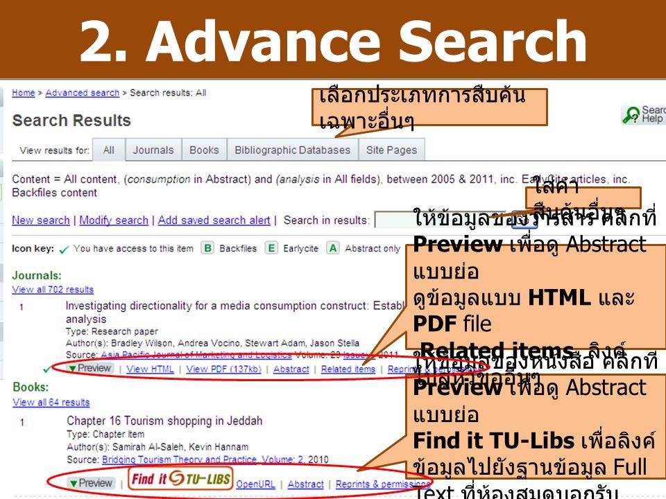 2. Advance Search ให้ข้อมูลของหนังสือ คลิกที่ Preview เพื่อดู Abstract แบบย่อ Find it TU-Libs เพื่อลิงค์ ข้อมูลไปยังฐานข้อมูล Full Text ที่ห้องสมุดบอก