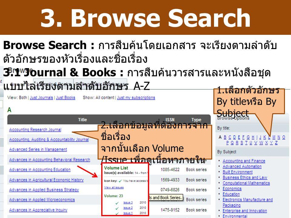 3. Browse Search Browse Search : การสืบค้นโดยเอกสาร จะเรียงตามลำดับ ตัวอักษรของหัวเรื่องและชื่อเรื่อง 3.1 Journal & Books : การสืบค้นวารสารและหนังสือช