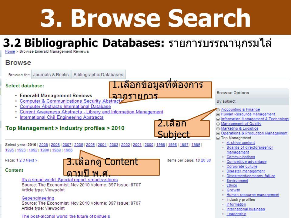3. Browse Search 3.2 Bibliographic Databases: รายการบรรณานุกรมไล่ เรียงตามลำดับอักษร A-Z 1. เลือกข้อมูลที่ต้องการ จากรายการ 3. เลือกดู Content ตามปี พ