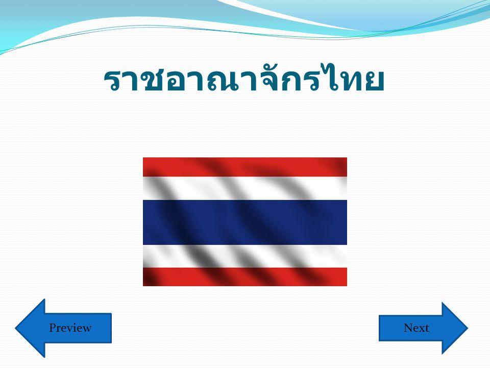 ราชอาณาจักรไทย Next Preview