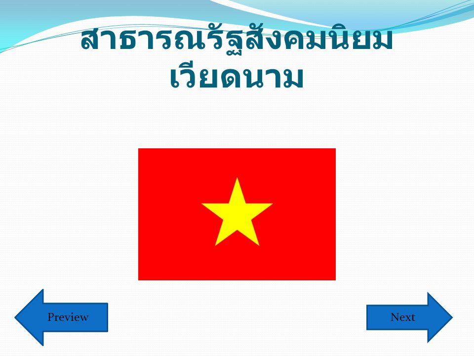 สาธารณรัฐสังคมนิยม เวียดนาม Next Preview