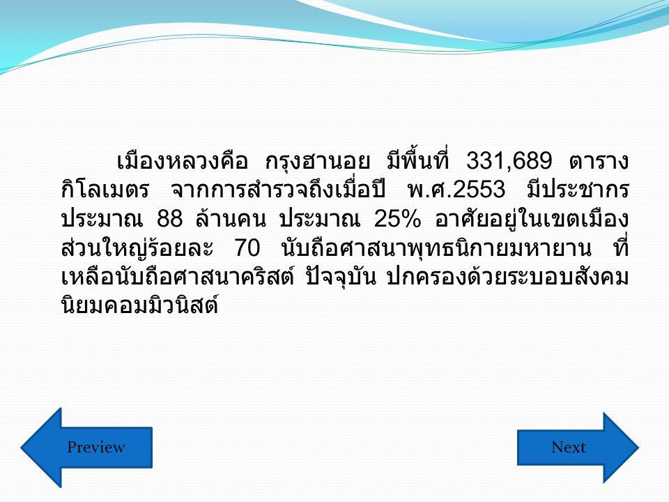 เมืองหลวงคือ กรุงฮานอย มีพื้นที่ 331,689 ตาราง กิโลเมตร จากการสำรวจถึงเมื่อปี พ.