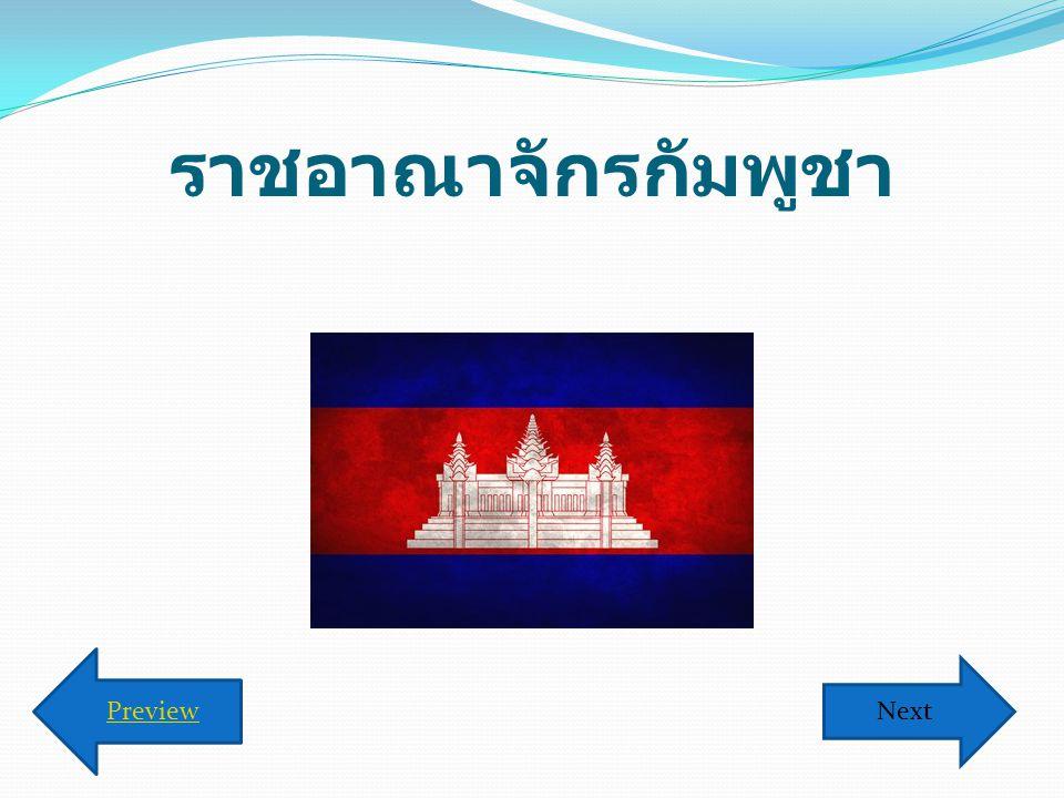 ราชอาณาจักรกัมพูชา Next Preview