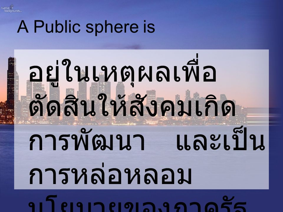 Dimensions of the public sphere Access (open) Equality and freedom from domination ( เสรีภาพโดยปราศจากการ ข่มขู่ )