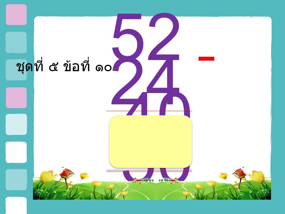 ชุดที่ ๕ ข้อที่ ๙ 95 30 58 50